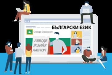Google classroom стаи за онлайн обучение по български език – ст. пр. Ивайло Томов
