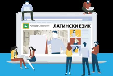 Google classroom стаи за онлайн обучение по латински език – ст. пр. Петя Стоянова