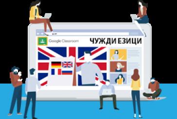 Google classroom стаи за онлайн обучение по английски език – ст. пр. Екатерина Георгиева