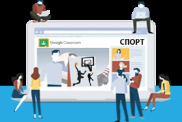 Google Classroom online education – sport – theory – transfer students
